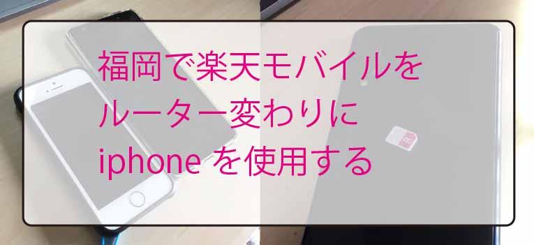 福岡で楽天モバイルをデザリングし